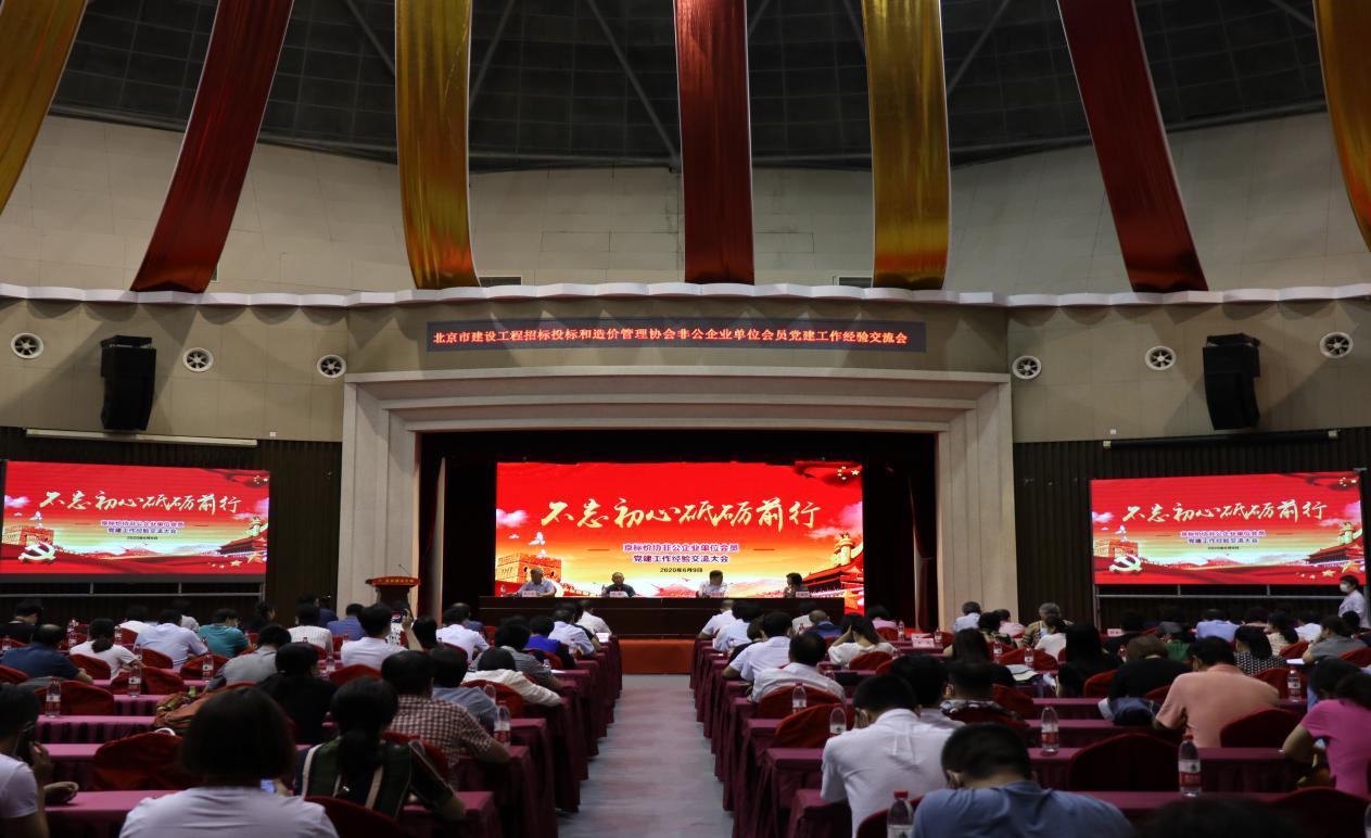 京标价协隆重召开非公企业单位会员党建工作经验交流大会