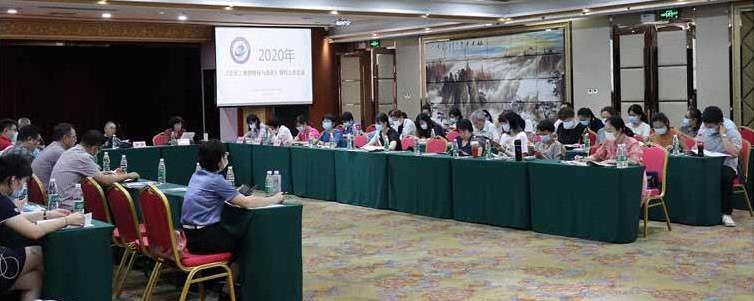 京标价协组织召开2020年度《北京工程招投标与造价》期刊工作会