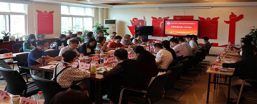 京标价协召开北京市预算定额修编实测工作启动会