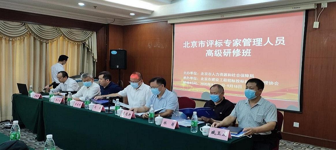 京标价协成功举办北京市评标专家管理人员高级研修班