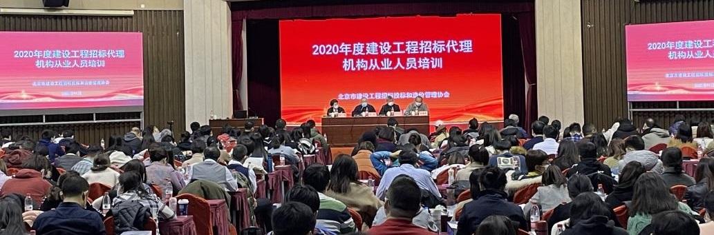 京標價協連續舉辦三期2020年度北京市建設工程招標代理機構從業人員培訓講座