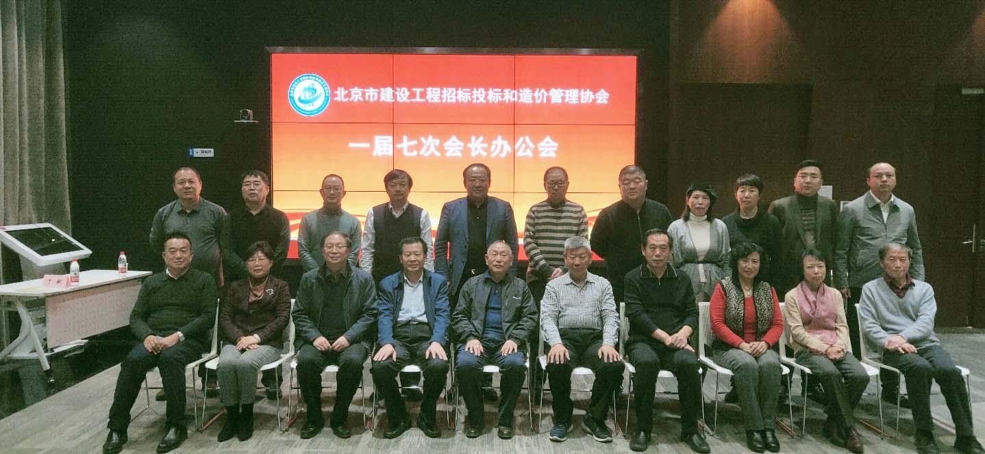 京標價協召開一屆七次會長辦公會