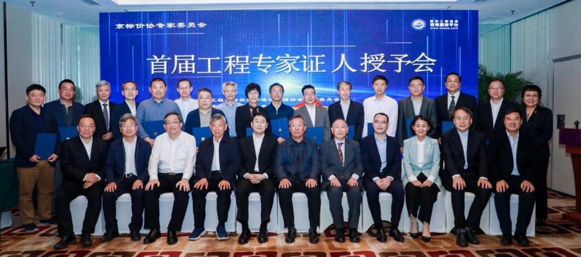 京标价协专委会成功举办首届工程专家证人授予会