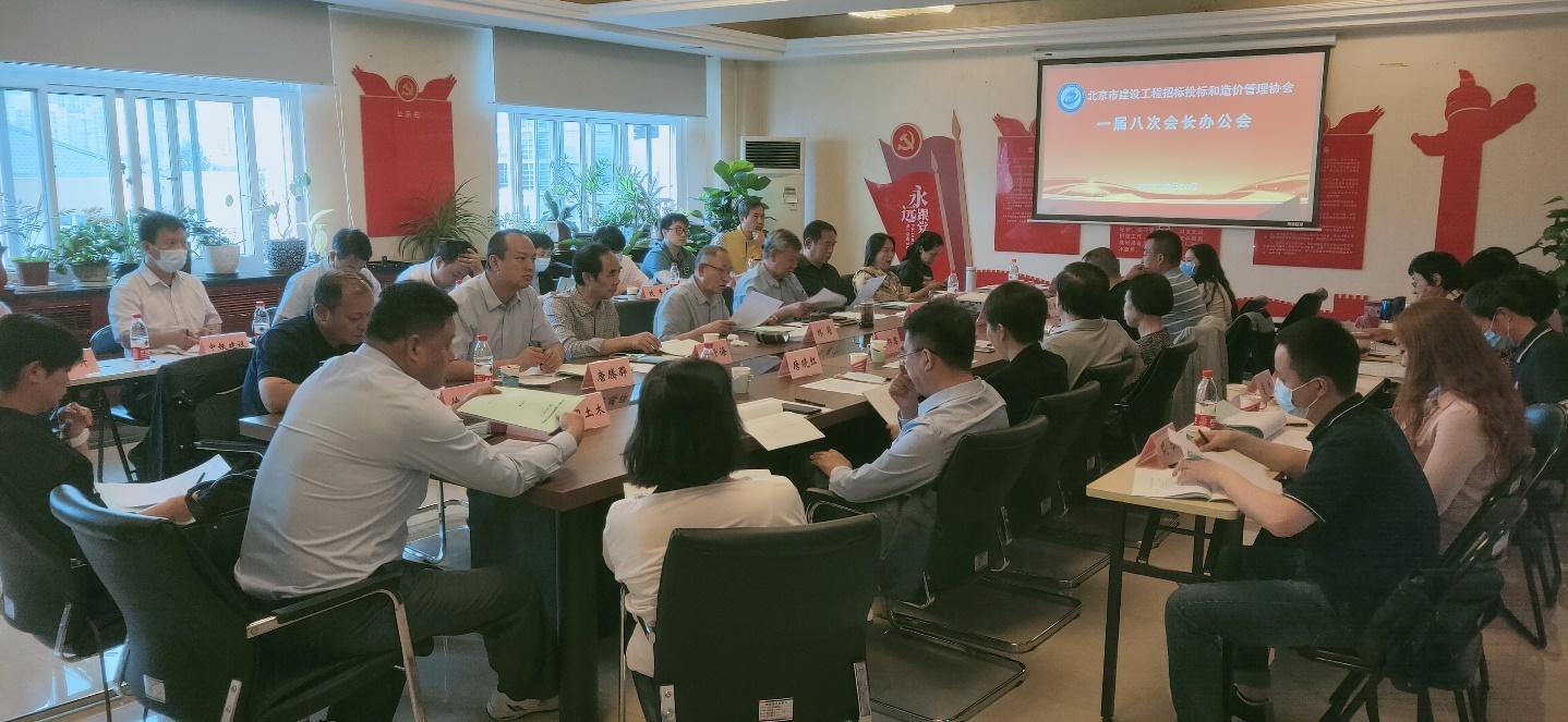 京标价协召开一届八次会长办公会