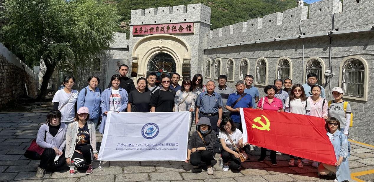 京标价协党支部赴鱼子山抗日战争纪念馆开展红色地标打卡地参观教育活动