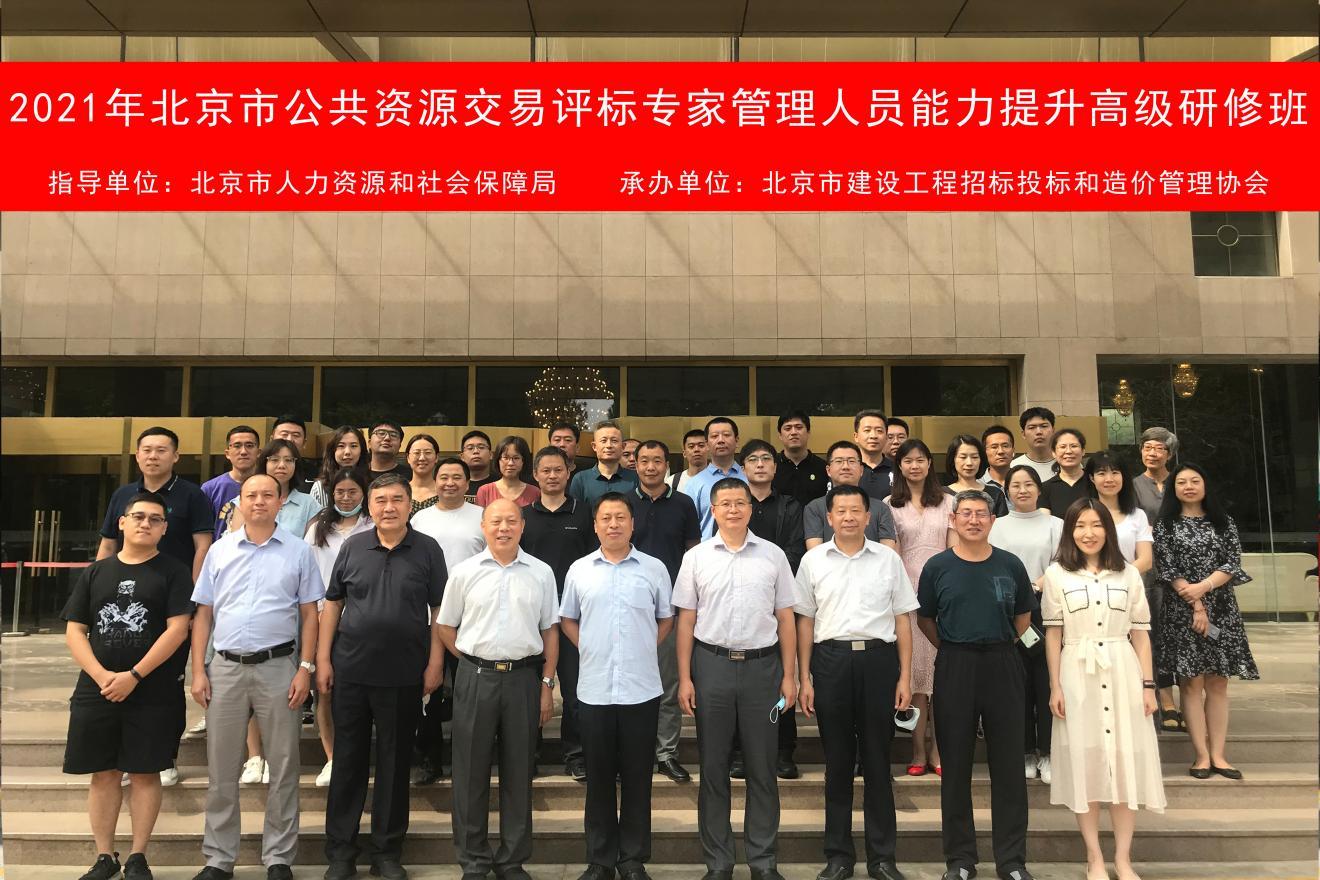京标价协成功举办2021年北京市公共资源交易评标专家管理能力提升高级研修班