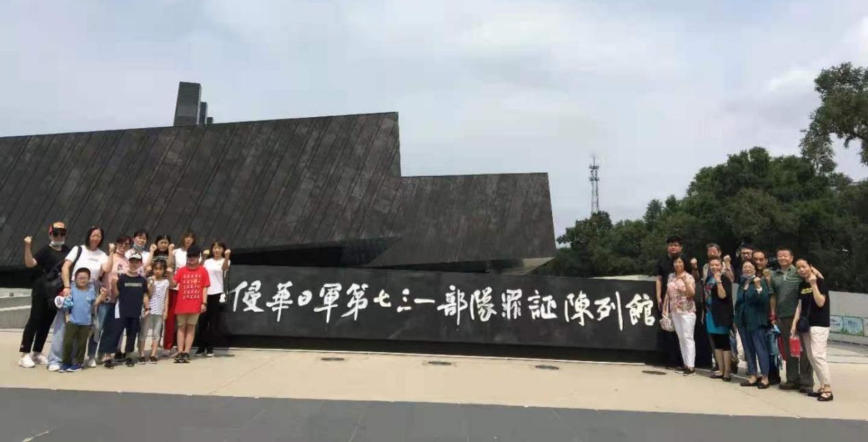京标价协党支部组织党员和积极分子赴哈尔滨开展红色主题参观教育活动